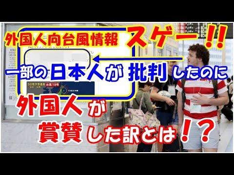 海外の反応 日本に感動!!NHKが公式ツイッターで在日外国人に発信し一部の日本人から批判された台風情報!!を外国人が感謝して賞賛した訳とは?