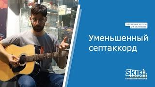 Уменьшенный септаккорд | Гитарные уроки | SKIFMUSIC.RU
