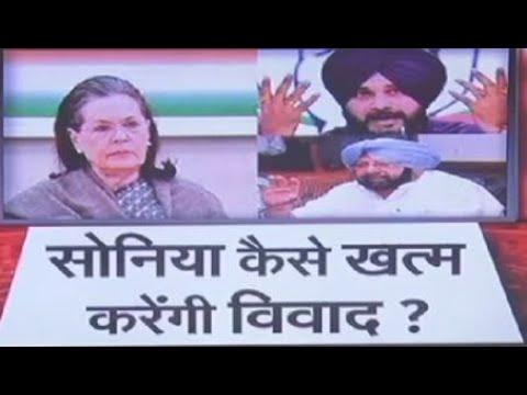 सोनिया गांधी ने CM अमरिंदर और सिद्धू को दिल्ली बुलाया, 20 जून को पंजाब संकट पर करेंगी चर्चा