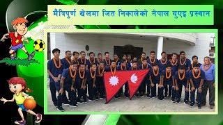 Vision Sports    Vision Nepal Television    weekly sports news