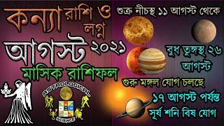 কন্যা রাশি আগস্ট ২০২১ মাসিক রাশিফল  Virgo Predictions for August 2021 Rashifal Astrological Science