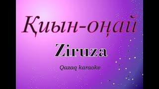 Ziruza - Киын/Онай Караоке казакша (текст, лирика)