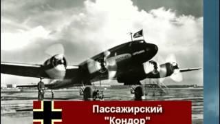 Авиация Второй мировой войны  Истребители и разведчики Фокке Вульф