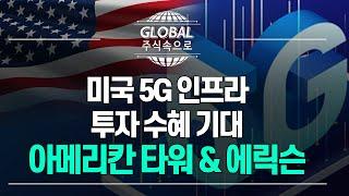 미국 5G 인프라 투자 수혜 기대: 아메리칸 타워 & 에릭슨 (글로벌 주식 속으로.주식투자 /20.06.05)