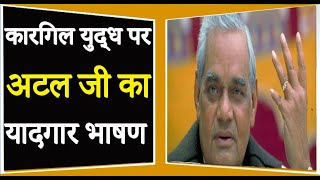 कारगिल युद्ध पर अटल जी का यादगार भाषण ! Atal Bihari Vajpayee Best Firing speech on Kargil war