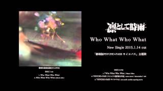 凛として時雨、ニューシングル「Who What Who What」(劇場アニメ「劇場...