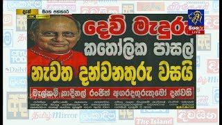 Siyatha Paththare | 03 - 05 - 2019 Thumbnail