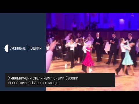 UA: ПОДІЛЛЯ: Хмельничани Даніїл Горобець та Евеліна Кузьмич стали чемпіонами Європи зі спортивно-бальних танців