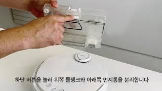 씽크에어 RV50 먼지통 물탱크 분리