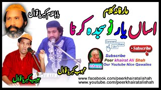 Download New Qawali 2019|Asan Yar Nu Sajda Karna|Habib Kibriya Qawwal&mehboob kibriya qawal Mp3