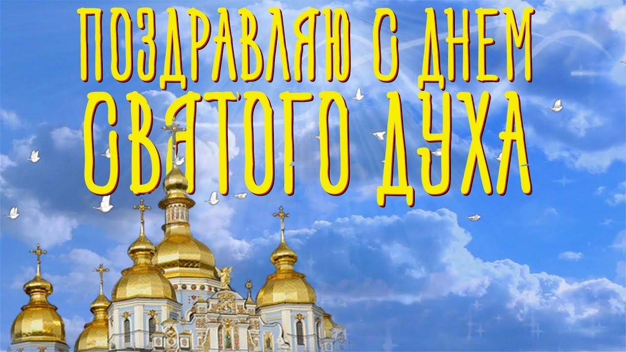 День святого духа открытка