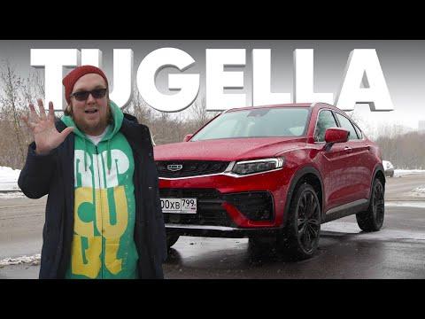 Geely Tugella - Большой тест-драйв