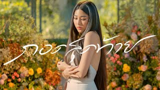 WAII Feat.TIMETHAI - LAST EMBRACE | กอดสุดท้าย [Official MV]