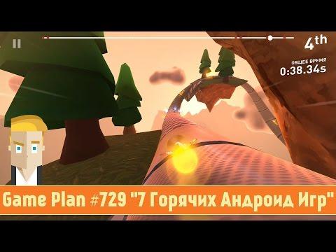 Game Plan #729