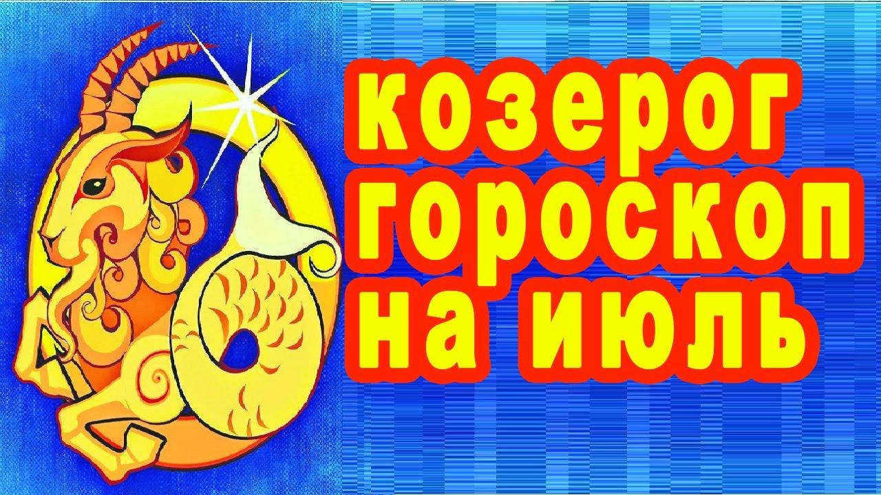Июль козерог гороскоп сулит встречу чтобы она состоялась надо.. на июль знак зодиака 2019 видео