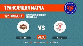 Глория 2004 – Надежда. Летняя лига. Дивизион 3. 1/2 финала