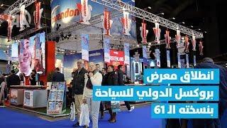 انطلاق معرض بروكسل الدولي للسياحة بنسخته الـ 61