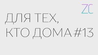 ДТКД ЂЂЂ Для тех кто дома 13 by Zavtracast