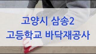고양 삼송2 고등학교 바닥재공사