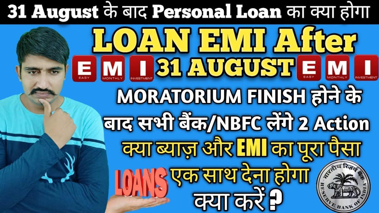 RBI New LOAN/EMI Policy after 31 AUGUST.Moratorium Finish होने के बाद LOAN/EMI का क्या होगा???