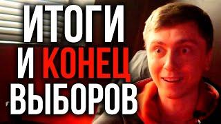 СТАТЬ ДЕПУТАТОМ - ВЫБОРЫ АНГАРСК ФИНАЛ - VLOG