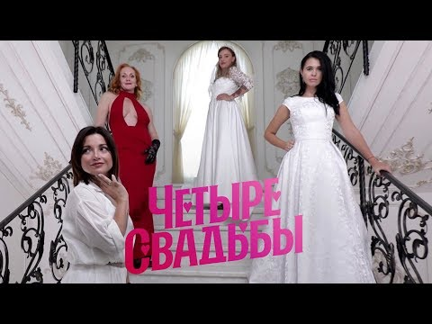 БДСМ-свадьба VS классическая свадьба // Четыре свадьбы - Ruslar.Biz