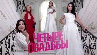 БДСМ-свадьба VS классическая свадьба // Четыре свадьбы
