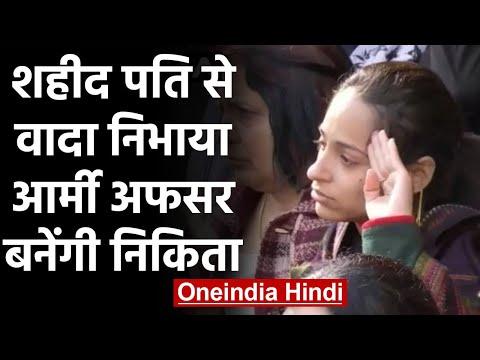 Army Officer बनने को तैयार Major Vibhuti Dhaundiyal की Wife Nikita Kaul | वनइंडिया हिंदी