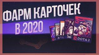 ФАРМ КАРТОЧЕК В СТИМ В 2020 | ВСЕ ЧТО НУЖНО ЗНАТЬ
