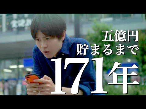 2019年11月16日(土)〜30日(土)『五億円のじんせい』