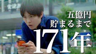 かつて五億円の募金で命を救われた少年の命の本当のねだん/映画『五億円のじんせい』予告編 thumbnail