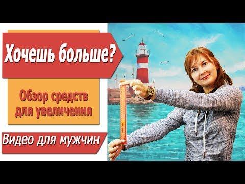 ОБЗОР средств для УВЕЛИЧЕНИЯ пениса.