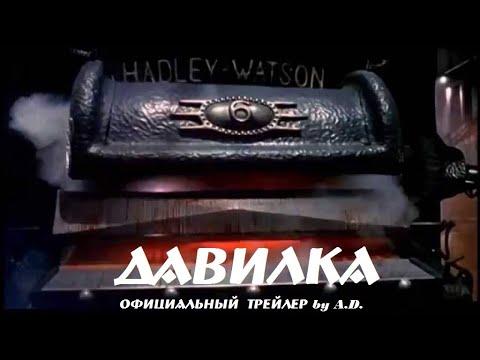 Давилка (The Mangler) официальный трейлер By A.D.