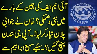 IMF asks Pakistan to withdraw payments to Neighbor Country | Inside Story by Sami Ibrahim