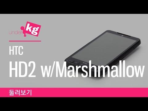 HTC HD2 마시멜로 포팅롬 둘러보기 [4K]