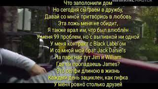 Пьём /Эльдар Джарахов/ караоке / текст песни