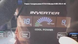 Ремонт Холодильника HITACHI Москва 8-965-250-41-48  R-WB482PU2 Инверторный компрессор Часть 1