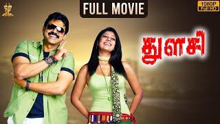 Thulasi Tamil Movie Full HD | Venkatesh | Nayanthara | Shriya | Latest Tamil Dubbed Movies 2021