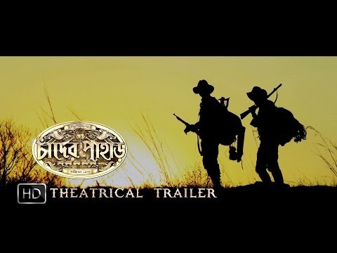 Chander Pahar | Theatrical Trailer | Dev |...