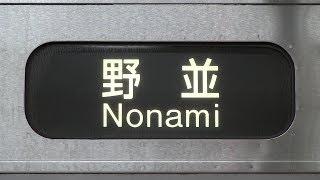 【珍しい行き先】名古屋市営地下鉄桜通線「野並」行き