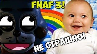 Как сделать Five Nights At Freddy s 3 НЕ СТРАШНЫМ FNAF 3 not scary, ФНАФ 3