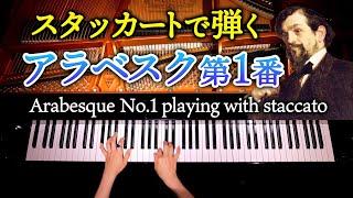 スタッカートで弾くアラベスク第1番 - Arabesque No.1 with staccato - Classic piano - クラシックピアノ - CANACANA#Shorts