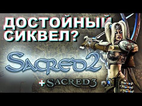 Sacred 2 - Достойное продолжение? (+ вкратце про Sacred 3)