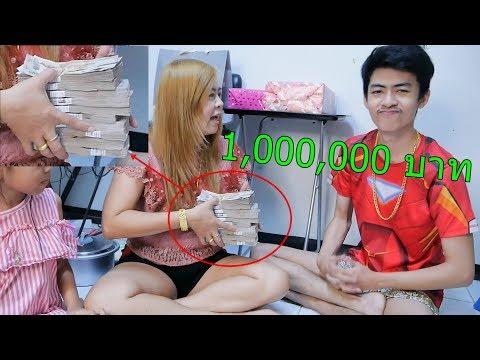 เมื่อเด็กติดเกมเซอร์ไพรส์แม่ด้วยเงิน 1 ล้านบาท