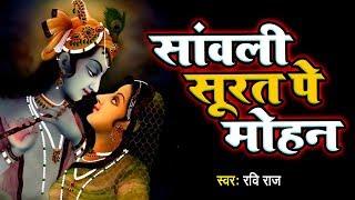 इस भजन को सुनके आपका दिल खुश हो जाएगा - Sanwali Surat pe dil Mohan - Ravi Raj