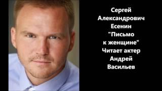 Письмо к женщине   Сергей Александрович Есенин