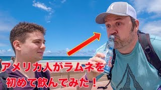 We gave a bunch of strangers on the beaches of San Diego the crazy cool Japanese soda Ramune (ラムネ) to try for the first time. Their reactions as they tried to ...