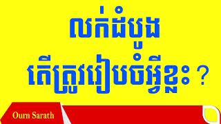 Success Ideas - First business what should prepare | Ourn Sarath