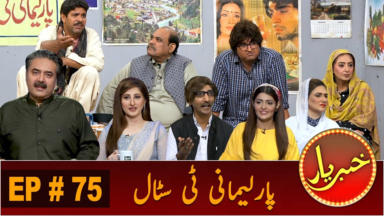 Khabaryar with Aftab Iqbal | Parlimani Tea Stall | Episode 75 | 03 October 2020 | GWAI