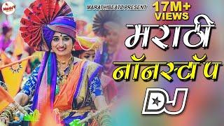 नॉनस्टॉप मराठी डिजे | Nonstop Marathi Dj Song 2019 | Dj Marathi Nonstop Song 2019 | Marathi Beatz